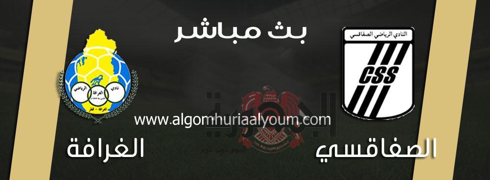 بث مباشر مباراة النادي الرياضي الصفاقسي Vs الغرافة