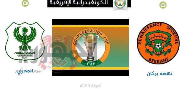 ملخص اهداف المصري البورسعيدي VSنهضة بركان