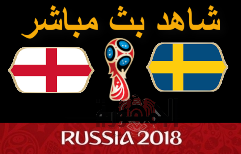 مباراة السويد وانجلترا