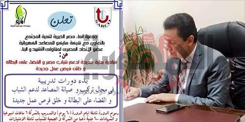 مبادرة جمعية إنـماء ... لـدعم شباب مصر والقضاء على البطالة وخلق فرص عمل جديدة