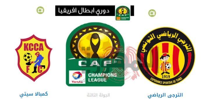 شاهدة بث مباشر لمباراة الترجي وكمبالا سيتى اليوم الثلاثاء17يوليو دوري أبطال أفريقيا2018