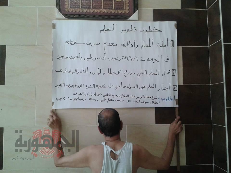فقط في مصر .. معلم خبير يتسول امام وزارة التربية والتعليم والسبب صادم ..