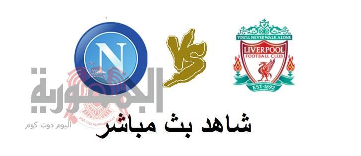 بث مباشر مباراة ليفربول vsنابولي