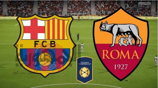 بث مباشر برشلونة VS روما