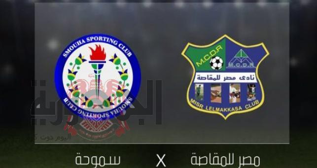 بث مباشر مباراة مصر المقاصة VSسموحة