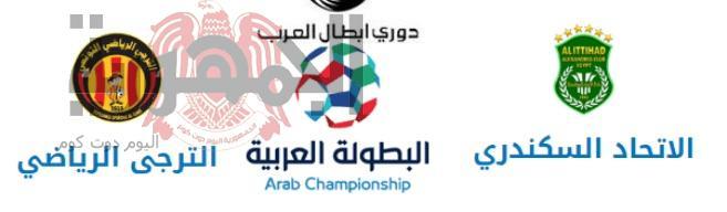ملخص اهداف مباراة الاتحاد السكندري والترجي بتاريخ 9\8\2018 البطولة العربية للاندية