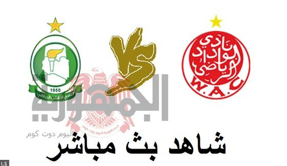 الوداد الرياضي VS اهلي طرابلس