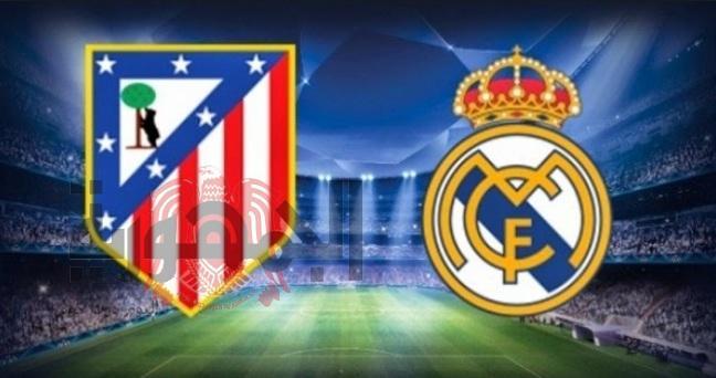 ريال مدريد Vs اتليتكو مدريد