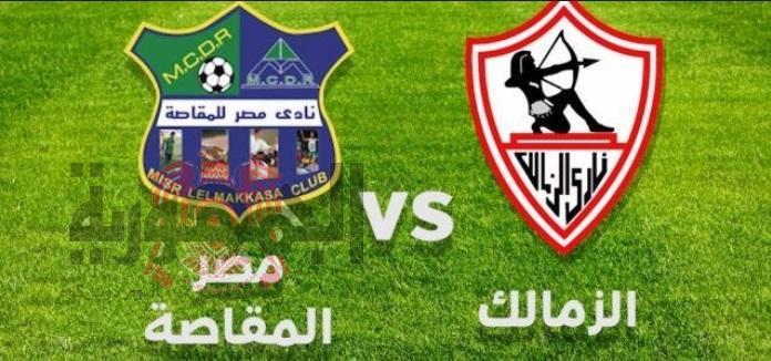 مباراة الزمالك ومصر المقاصة