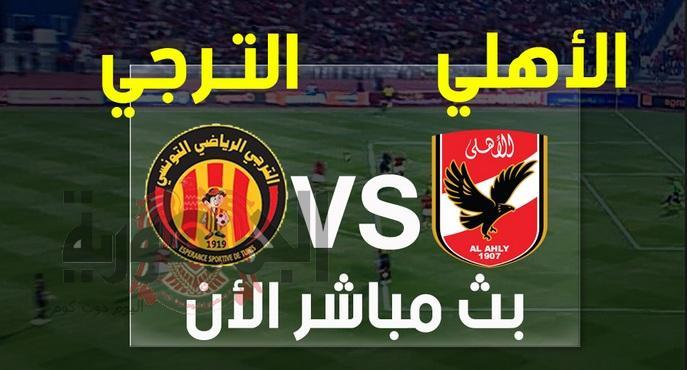 مباراة الترجي التونسي Vs الأهلي