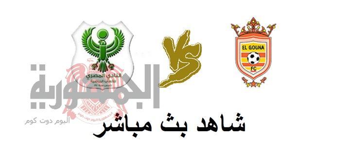 بث مباشر مباراة الجونة VSالمصري البورسعيدي