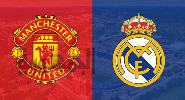 ريال مدريد VSمانشستر يونايتد مباشر