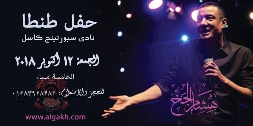 هشام الجخ فى حفل شعرى جماهيري 12 أكتوبر القادم.