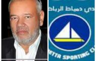 رئيس نادي دمياط ومواجة التحديات القادمه // الحاج محمد ابو جنبه