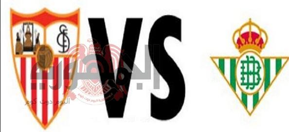 مباراة ريال بيتيس واشبيلية
