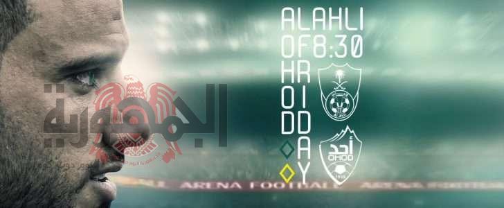 تعرف على موعد مباراة الأهلي السعودي القادمة في الدوري السعودي والبطولة العربية والقنوات الناقلة