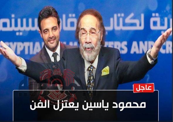 عاجل..الفنان محمود ياسين يعتزل التمثيل نهائيا