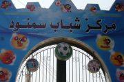 مهرجان السبوبه المسرحى بشباب سمنود فاشل جماهيريا