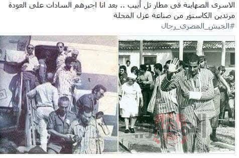 بالصور الاسرى الصهاينة بعد ان اجبرهم السادات بارتداء الكاستور من انتاج غزل المحلة