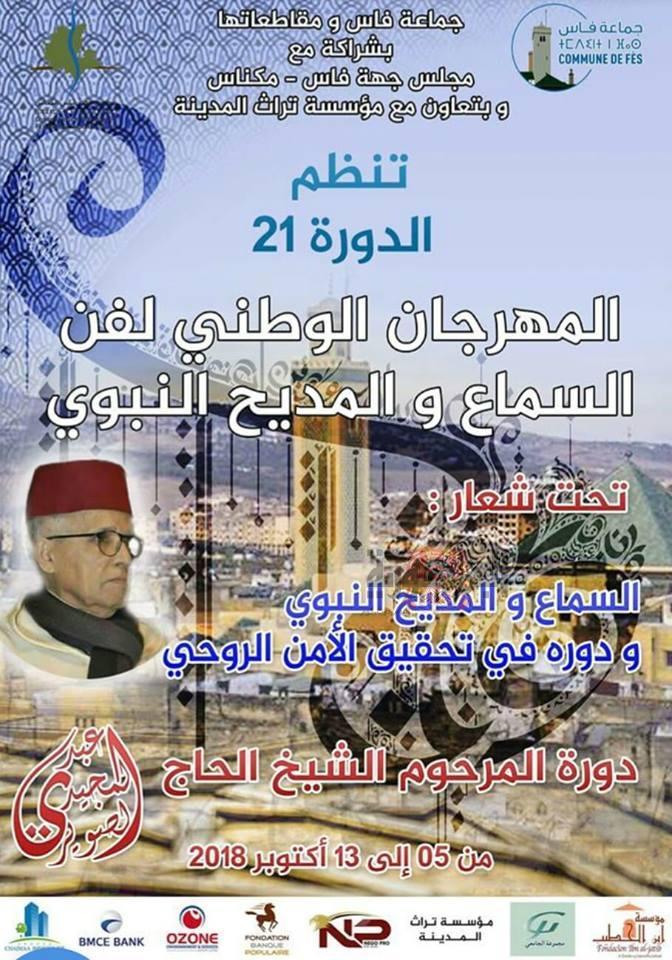 شاهد فعاليات المهرجان الوطني لفن السماع و المديح النبوي بالمغرب