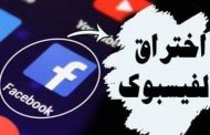 حبس شاب بالشرقية يقوم بسرقة صفحات الفتيات والشباب علي الفيس بوك.