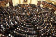 مجلس النواب انهاء بعض التعديلات  فى الاجراءات الجنائية