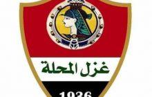 رسميا تشكيل مجلس ادارة نادى غزل المحله