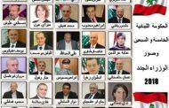 التشكيلة الحكومية النهائية للحكومة اللبنانية الخامسة والسبعين