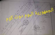 مشكلتي( مساكن البخاري و الشوارع المغلقة امام مركز الشرطة ) بمدينة الزرقا علي طاولة نائبة دمياط الحديدية.