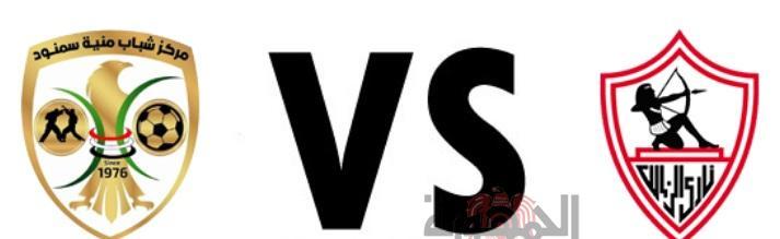 شاهدة  بث مباشر مباراة الزمالك ومركز شباب منية سمنود  اليوم 11-10-2018 كأس مصر