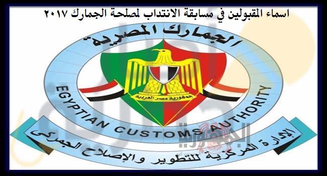 وظائف الجمارك المصرية