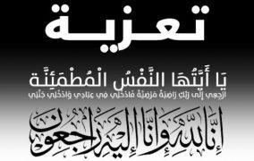 الجمهورية اليوم تنعي الإعلامية دينا الطواب في وفاة والدها