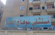 وفاة طفل صعقاً بالكهرباء بملعب حي راشد بسوهاج