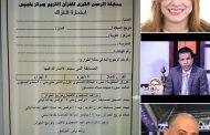 هيئة مكتب سفراء السلام بمصر فرع الشرقية تحتفل بالموالد النبوي الشريف بمسابقة القرأن الكريم
