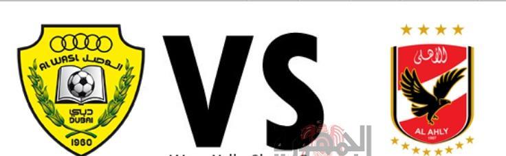 مباراة الأهلي والوصل
