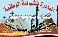 عزتنا في مصريتنا .. مبادرة ومبادئ ملحمة نسيج شعب واحد