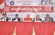 التنمر وظاهرة العنف و مناهضة العنف ضد المرأة بصيد المحله