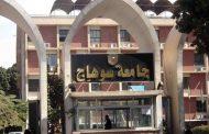 جامعة سوهاج تستضيف مديرمركزفاروق البازلدراسات المستقبل ..اليوم