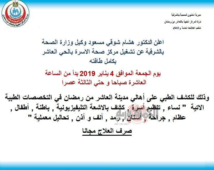 الجمعة القادم تشغيل مركز صحة الأسرة بالحي العاشر بمدينة العاشر بكامل طاقته