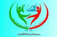 جمعية نادي تازة للفنون...... موسم جديد و إنطلاقة قوية