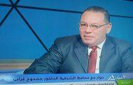تصريحات هامة من محافظ الشرقية على قناة النيل للاخبار