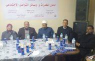 بالصور..اقوى ندوة لعلاج الإدمان بغرب الإسكندرية
