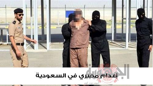 عاجل|  إعدام مواطنين مصريين في السعودية منذ قليل.. والداخلية تكشف التهمة !