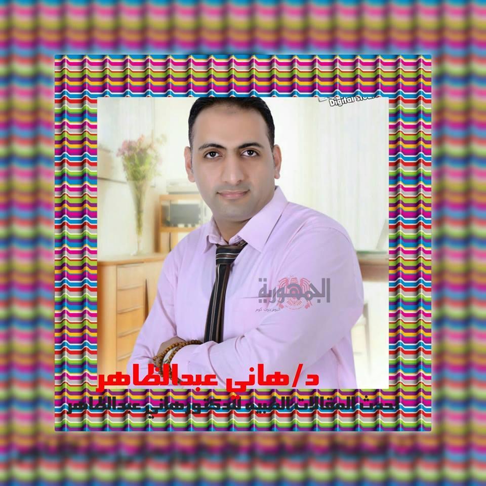 بكل صراحه مع الناس .. للدكتور // هاني عبد الظاهر
