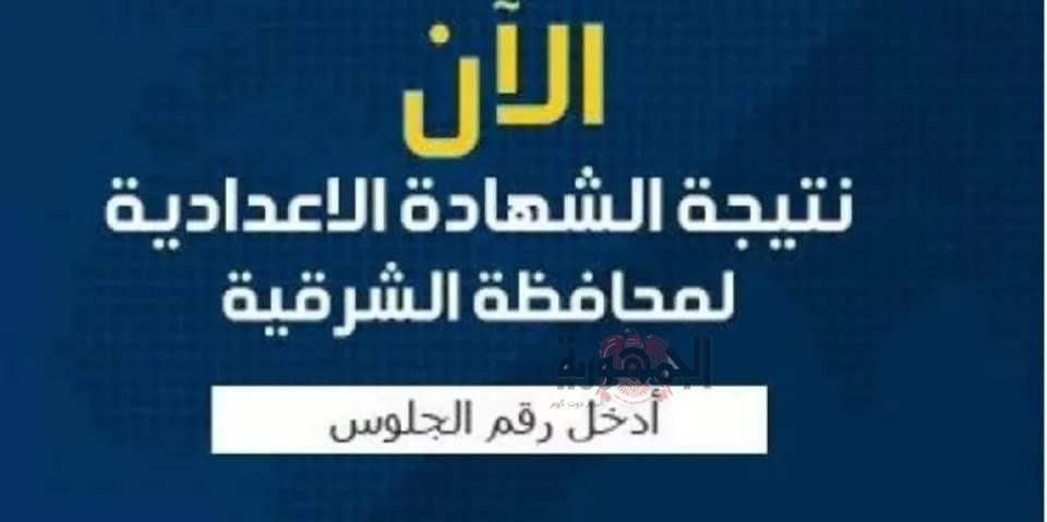 بالاسم ورقم الجلوس .. نتيجة الشهادة الاعدادية 2019 بمحافظة الشرقية