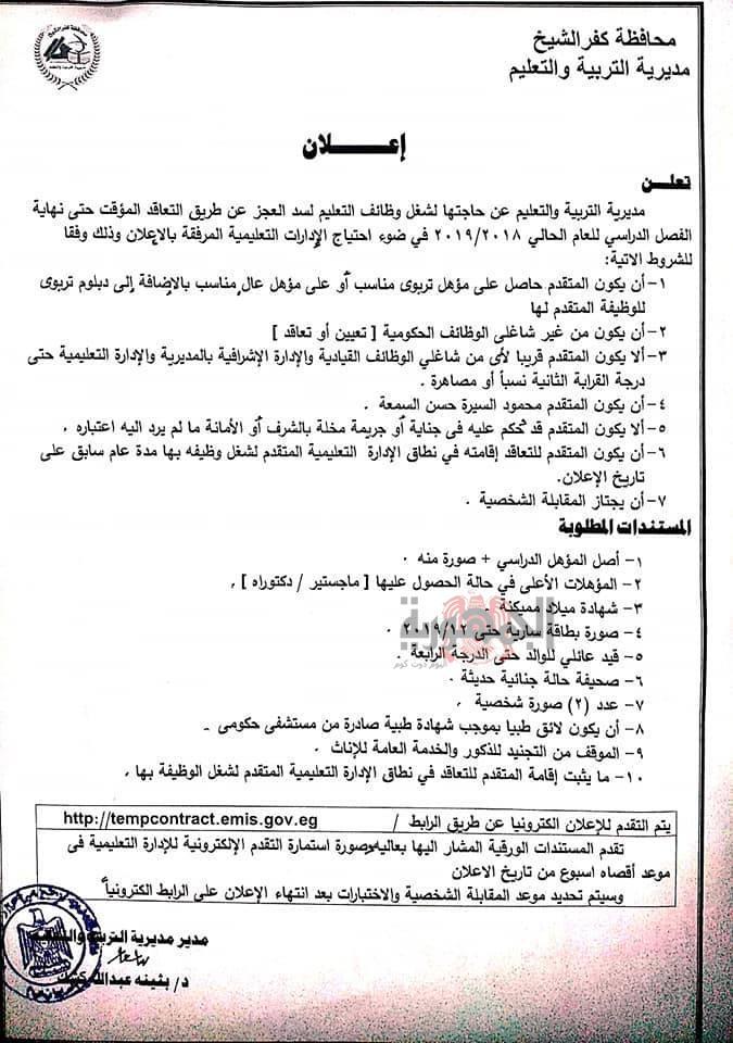 المستشار وصفي كامل يكتب..إعلان وظائف التربية والتعليم يخالف الدستور والقانون