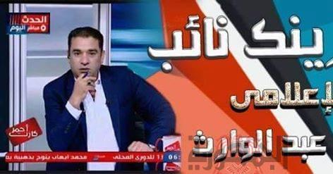 اسد الغلابة حديث الشارع الشرقاوى