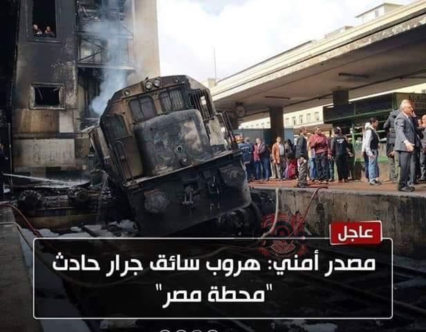حادث مفجع نتيجة إصطدام جرار قطار فردى برصيف محطة مصر.برمسيس