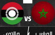 شاهد بث مباشر مباراة المغرب ومالاوي اليوم الجمعة - كأس أمم أفريقيا 2019