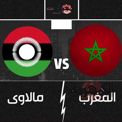 بث مباشر مباراة المغرب ومالاوي